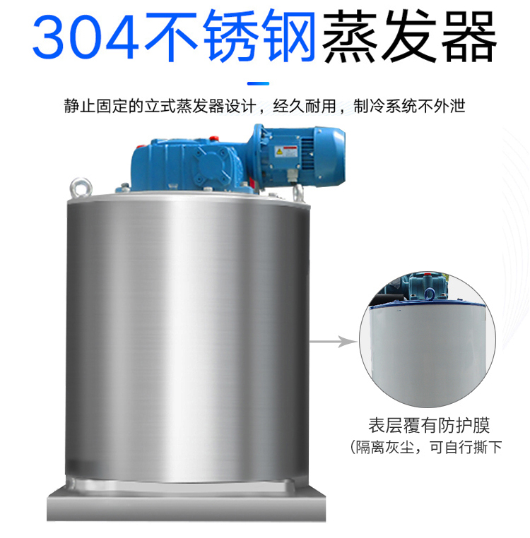 片冰机3吨(图2)