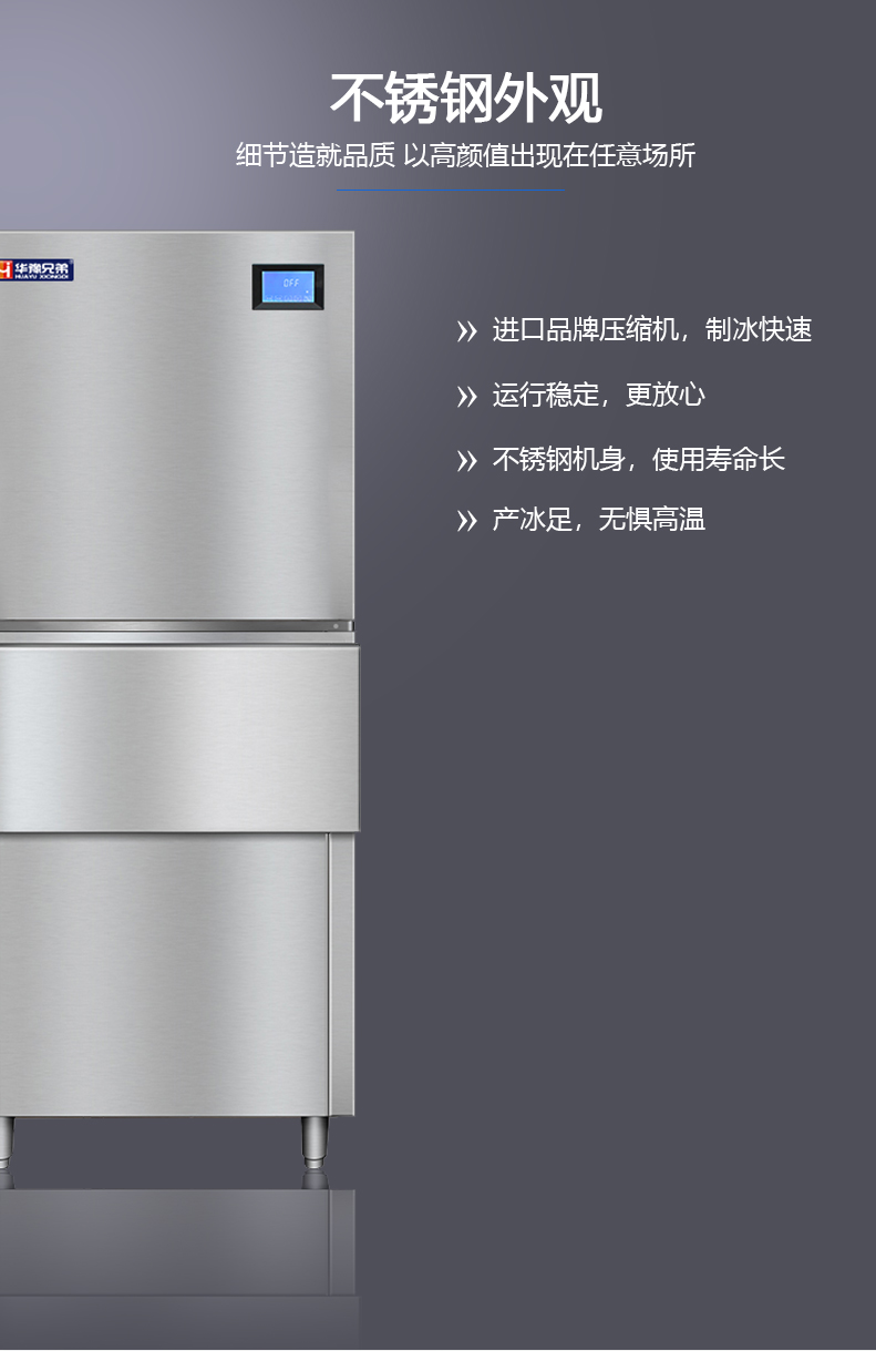 200公斤片冰机-明档款(图4)